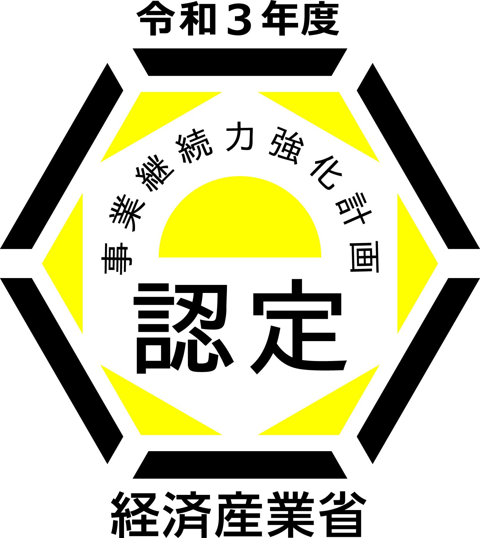 経済産業省 中小企業庁継続力強化計画認定マーク